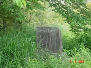 美々地中学校跡石碑(2009年)